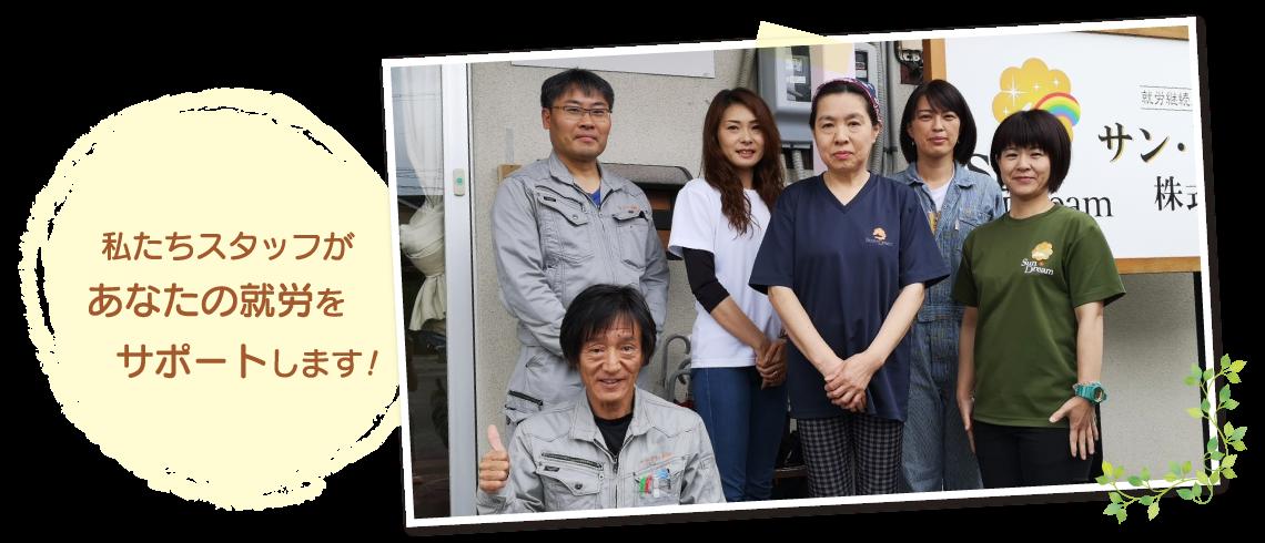 私たちスタッフがあなたの就労をサポートします!
